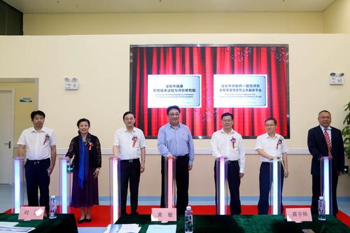 全国首家独立从事BE临床试验研究机构在深圳揭牌.jpg