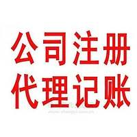 龍崗注冊公司.jpg