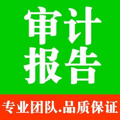 深圳税审报告3.jpg