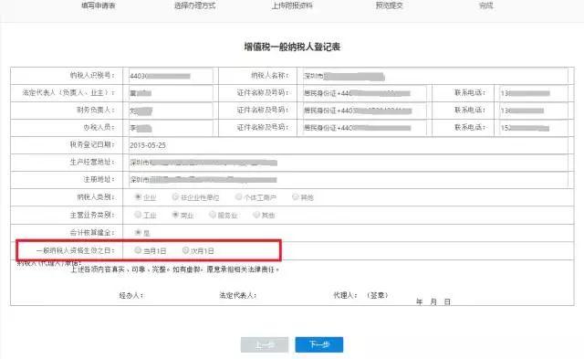 一般納稅人申請2.jpg